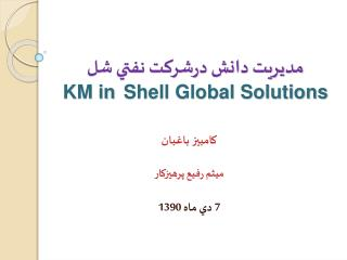 KM in  Shell Global Solutions