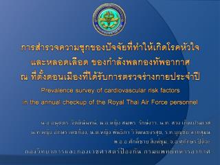Prevalence survey of cardiovascular risk factors  in the annual checkup of the Royal Thai Air Force personnel
