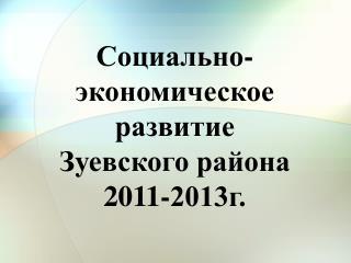 -     2011-2013.