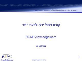 ROM Knowledgeware   4