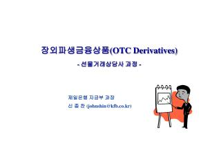 OTC Derivatives -   -