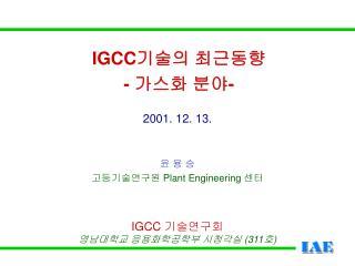 IGCC  -  -