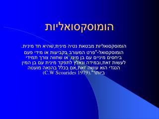 ,  . -          ,      ,          ,    .C.W Scoarides 1979