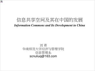 Information Commons and Its Development in China