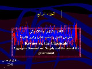 Keynes vs. the Classicals  Aggregate Demand and Supply and the role of the government