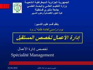 Sp cialit  Management