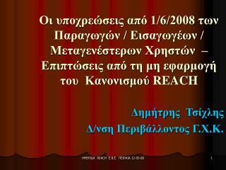 REACH  ...   12-05-08