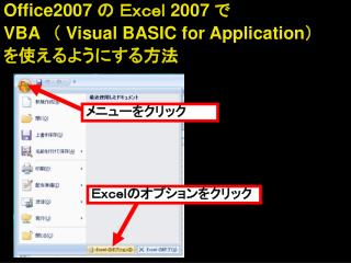 Office2007  Excel 2007  VBA  Visual BASIC for Application