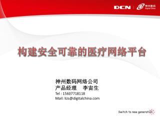 Tel : 15607718118 Mail: lizsdigitalchina