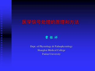 Dept. of Physiology  Pathophysiology Shanghai Medical College Fudan University