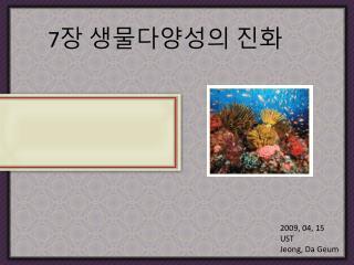 2009, 04, 15 UST Jeong, Da Geum