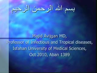 Majid Avijgan MD, Professor of Infectious and Tropical diseases, Isfahan University of Medical Sciences, Oct 2010, Aban