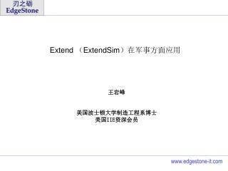 Extend ExtendSim