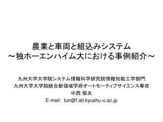 E-mail:  tunf.ait.kyushu-u.ac.jp