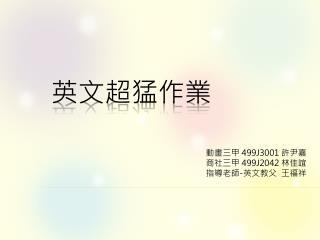 499J3001   499J2042  -