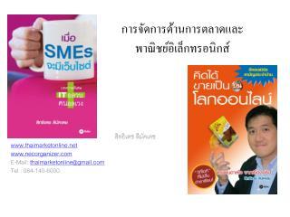 thaimarketonline necorganizer E-Mail: thaimarketonlinegmail Tel : 084-140-6000