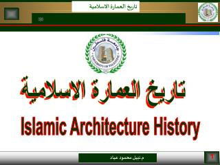 Islamic Architecture History