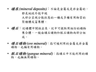 mineral deposits:,                                                           :,                   ,