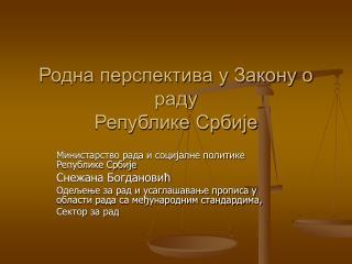 Родна перспектива у Закону о раду Републике Србије