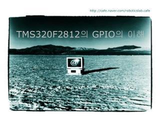 TMS320F2812 GPIO