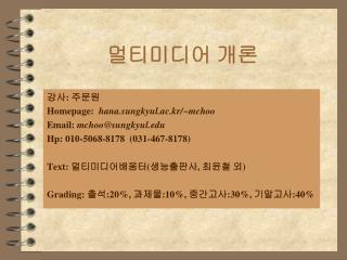 :  Homepage:  hana.sungkyul.ac.kr