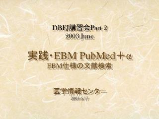 DBEJPart 2 2003 June   EBM PubMeda EBM    2003.6.17
