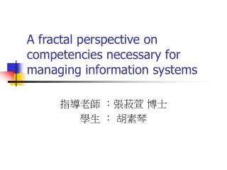 A fractal perspective on competencies necessary for managing information systems