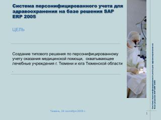 SAP ERP 2005                                                ,     .       .