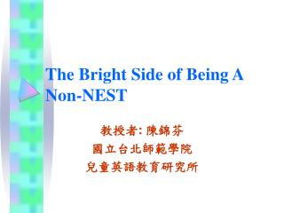 The Bright Side of Being A Non-NEST