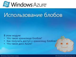 :              Azure