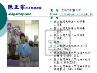Jeng-Tzong Chen