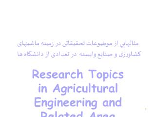 Research Topics in Agricultural Engineering and Related Area