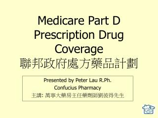 Medicare Part D Prescription Drug Coverage