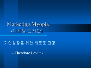 marketing myopia theodore levitt Marketing myopia theodore levitt every major industry was once a growth industry but some that are now riding a wave of growth enthusiasm are very much in the shadow.