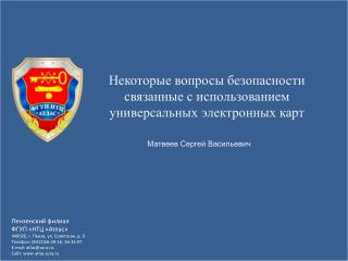 440026, . , . , . 9. : 841256-39-16, 56-33-97. E-mail: atlassura.ru. : atlas.sura.ru