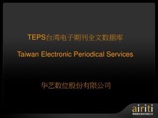 TEPS  Taiwan Electronic Periodical Services