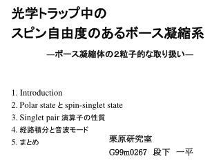 1.Introduction BEC