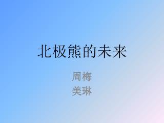 ge ling lan Nuo wei