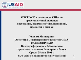 /      : , , ,              USAID/ODP/BMD        , 28  2008 . 6:30