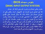 BIOS : BASIC INPUT OUTPUT SYSTEM