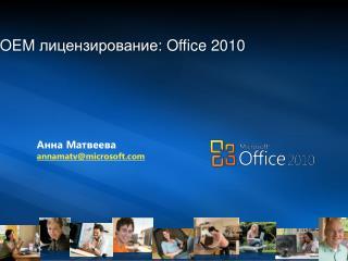OEM : Office 2010