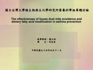 The effectiveness of house dust mite avoidance and dietary fatty acid modification in asthma prevention     :          :