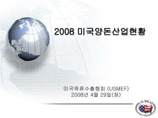 USMEF 2008 4 29