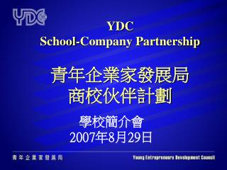 YDC  School-Company Partnership