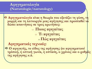 F ata  Narratologie