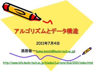 201174  sakai.keiichikochi-tech.ac.jp   info.kochi-tech.ac.jp