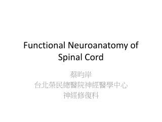 Functional Neuroanatomy of Spinal Cord