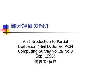 An Introduction to Partial Evaluation Neil D. Jones, ACM Computing Survey Vol.28 No.3 Sep. 1996  :