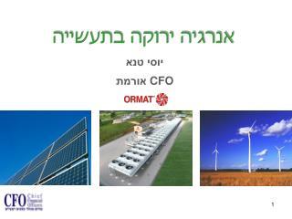 : :   Solar PV, Solar Thermal       Small Hydro   -            .       -
