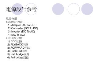 1.:    1.Adapter AC To DC    2.Converter DC To DC    3.Inverter DC To AC    4.AC To AC 2.:   1.RCC   2.FLYBACK   3.FORW
